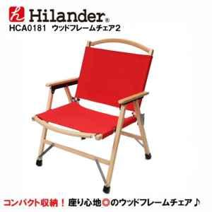ウッドフレームチェア2(WOOD FRAME CHAIR) Hilander(ハイランダー)
