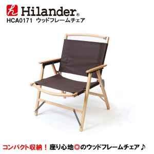 ウッドフレームチェア(WOOD FRAME CHAIR) Hilander(ハイランダー)